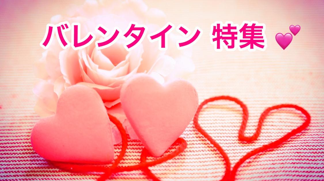 バレンタイン特別セール開催!