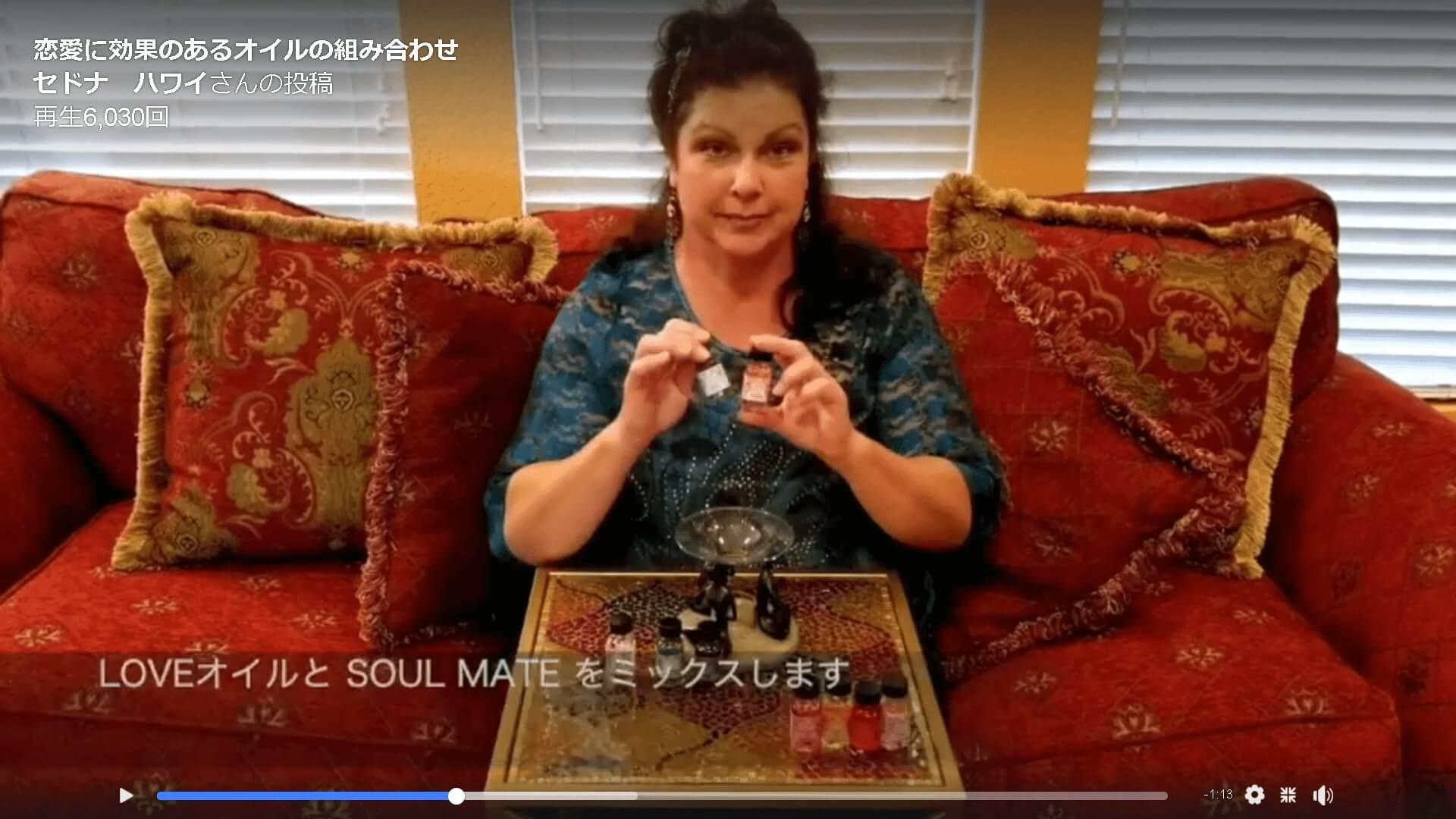 ドナが伝授1『恋愛』メモリーオイル効果的な使い方の動画