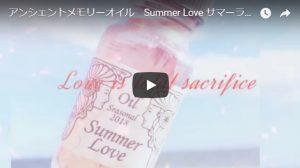 アンシェントメモリーオイル メモリーオイル summer love 動画