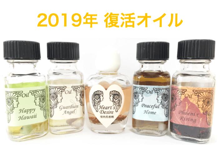 2019年 復活メモリーオイル