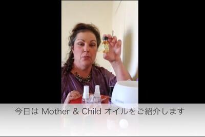 ドナがマザー&チャイルド メモリーオイルを動画で紹介!