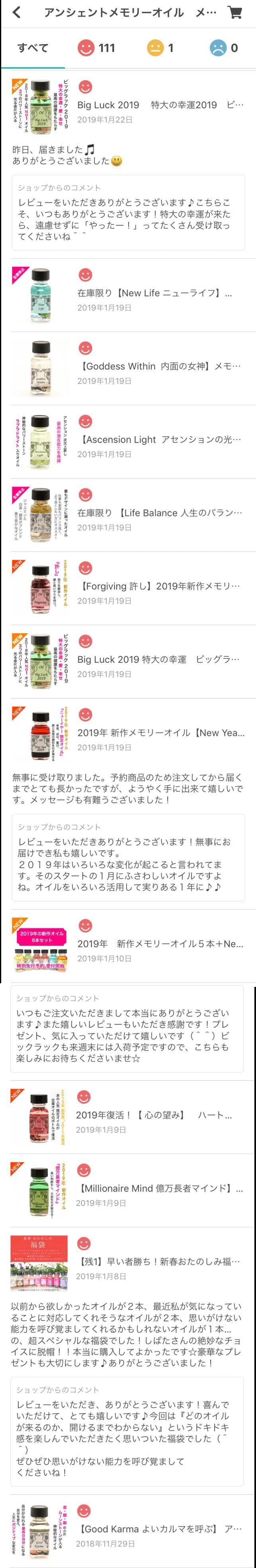メモリーオイルの専門店 口コミ レビュー アンシェントメモリーオイル 柴田ともこ