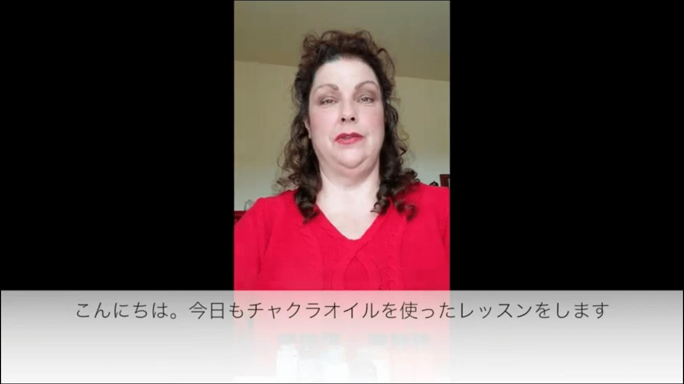 ハートチャクラ オイル ドナが動画で解説!
