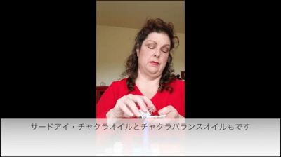 アンシェントメモリーオイル ドナ サードアイ チャクラオイル メモリーオイル 販売店 柴田ともこ