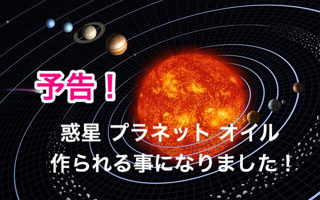惑星プラネットオイルが新発売されます!