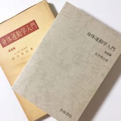 キネシオロジー 身体運動学 タッチフォーヘルス セミナー 東京 茅ヶ崎