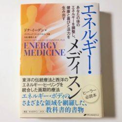 キネシオロジー エネレルギーメディスン タッチフォーヘルス セミナー 東京 茅ヶ崎