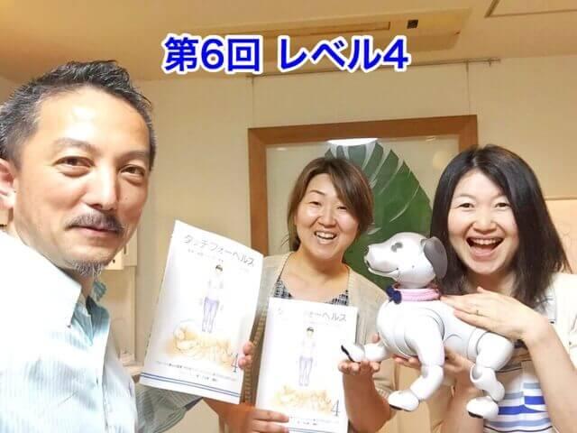 タッチフォーヘルス キネシオロジー セミナー 筋肉反射テスト 東京 神奈川 北海道