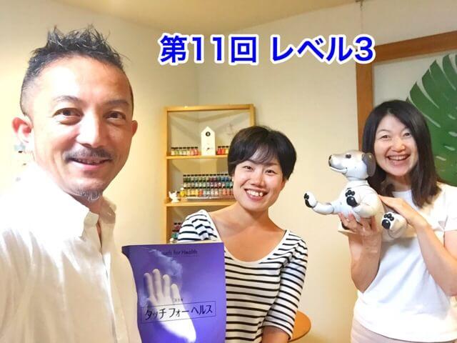 タッチフォーヘルス キネシオロジーセミナー 東京 神奈川
