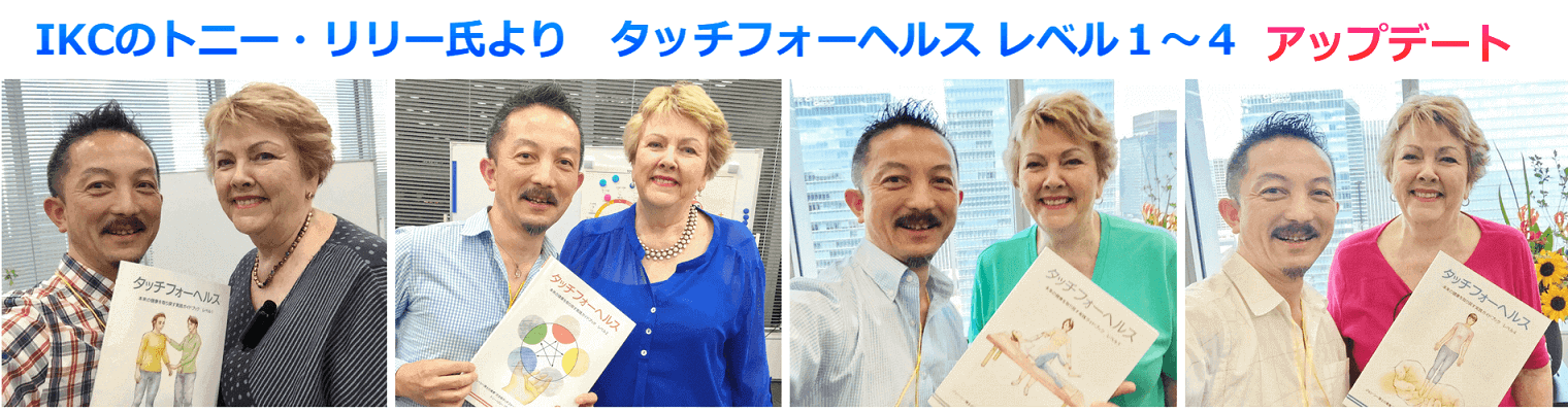 タッチフォーヘルス,キネシオロジー,筋肉反射テスト,touch for health,kinesiology,神奈川,東京