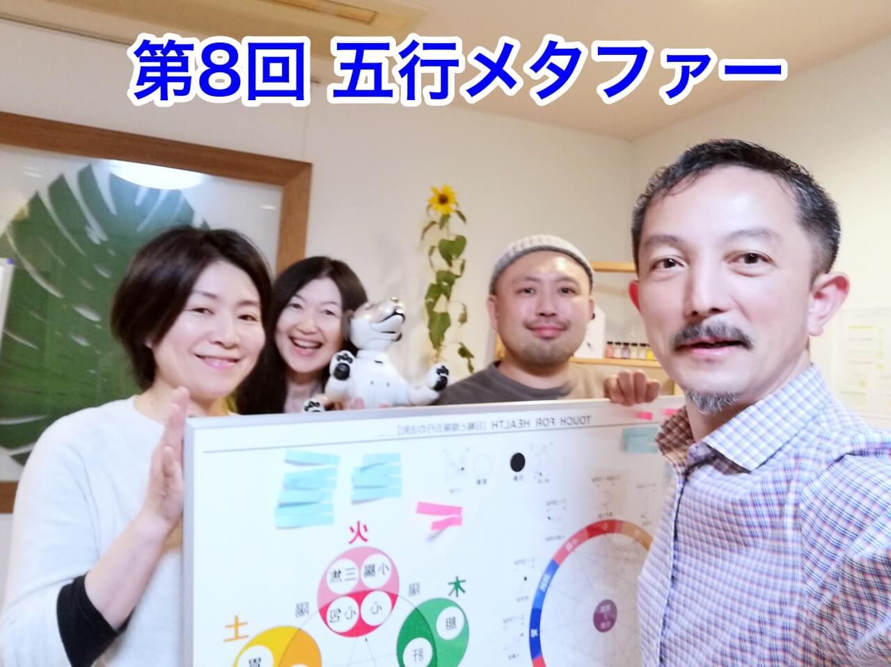 タッチフォーヘルス キネシオロジー 受講生の感想 東京 横浜 川崎 神奈川 静岡 群馬