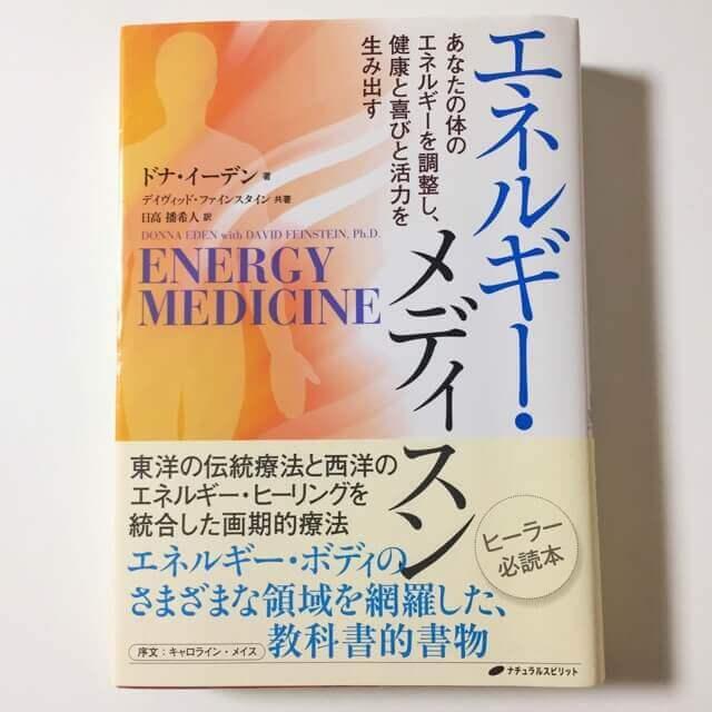 タッチフォーヘルス,キネシオロジー,筋肉反射テスト, エネルギーメディスン
