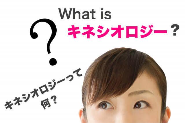 タッチフォーヘルス キネシオロジー セミナー 東京 神奈川 横浜 茅ヶ崎 川崎 千葉 埼玉 静岡