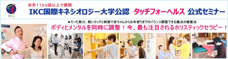 タッチフォーヘルス キネシオロジー セミナー 東京 神奈川 横浜 千葉 埼玉 静岡