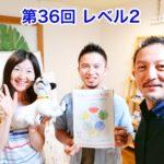 レベル1は他の講師から学び、今回 柴田先生から学ばせていただきましたが、大正解でした!