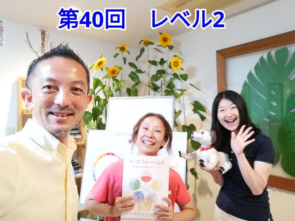 タッチフォーヘルス,キネシオロジー,セミナー,講座,神奈川,東京から受講生