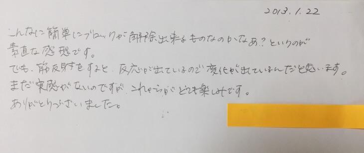 マインドブロックバスター,お客様の声,神奈川,茅ヶ崎