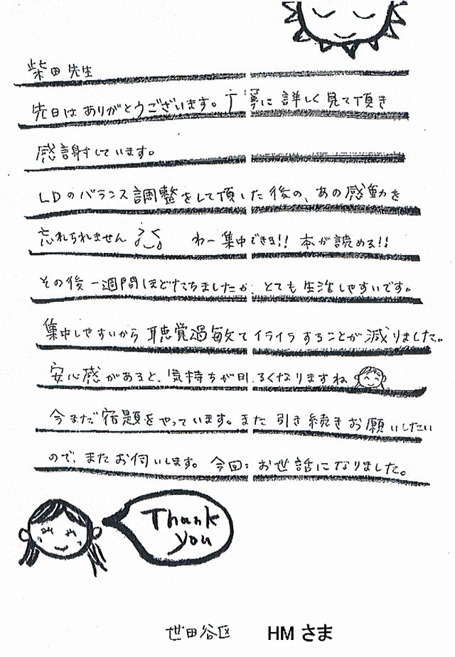 学習障害,キネシオロジー,カウンセリング,セラピーサロン ,ちがさき整体クリィニク,神奈川県,茅ヶ崎市,東京